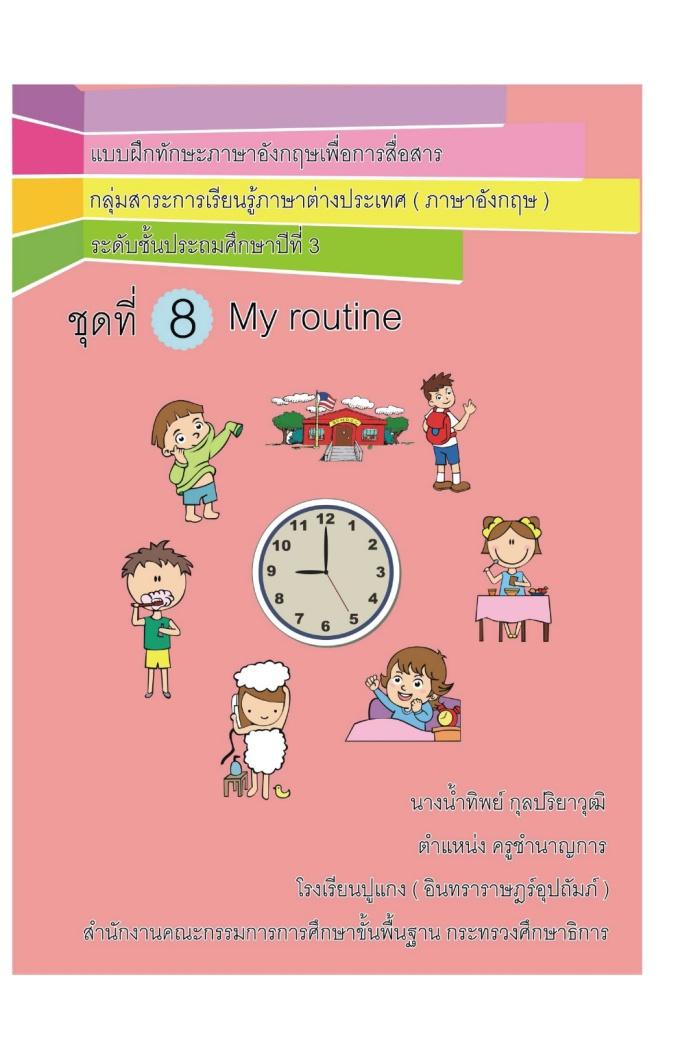 แบบฝึกทักษะภาษาอังกฤษเพื่อการสื่อสาร ป.3 เรื่อง Daily routine ผลงานครูน้ำทิพย์ กุลปริยาวุฒิ