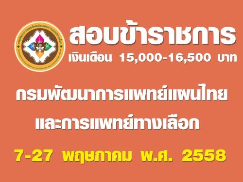 สอบข้าราชการ กรมพัฒนาการแพทย์แผนไทยและการแพทย์ทางเลือก