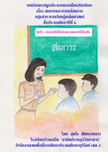 บทเรียนการ์ตูน เรื่อง สมการและการแก้สมการ คณิตศาสตร์ ป.6 ผลงานครูสุดใจ พืชทองหลาง