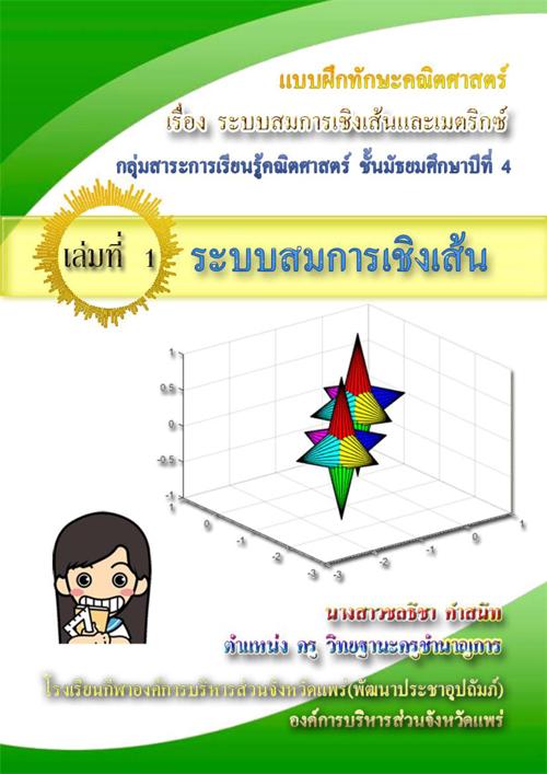 แบบฝึกทักษะคณิตศาสตร์ เรื่องระบบสมการเชิงเส้นและเมตริกซ์ ระดับชั้นมัธยมศึกษาปีที่  4 ผลงานครูชลธิชา  คำสนิท