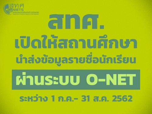 สทศ.เปิดให้สถานศึกษานำส่งข้อมูลรายชื่อนักเรียน ผ่านระบบ O-NET ระหว่าง 1 ก.ค.-31 ส.ค.62