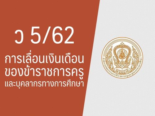 ว 5/62 การเลื่อนเงินเดือนของข้าราชการครูและบุคลากรทางการศึกษา