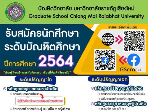 มหาวิทยาลัยราชภัฏเชียงใหม่ รับสมัครนักศึกษาระดับบัณฑิตศึกษา ประจำปี 2564