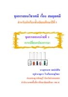 ชุดการสอนวิชาเคมี เรื่อง สมดุลเคมี ม.5 ผลงานครูจุฑามาศ เจตน์กสิกิจ