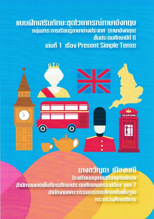 แบบฝึกเสริมทักษะชุดไวยากรณ์ภาษาอังกฤษ กลุ่มสาระการเรียนรู้ ภาษาต่างประเทศ (ภาษาอังกฤษ) เรื่อง Present Simple Tense ผลงานครูขวัญตา เมืองมณี