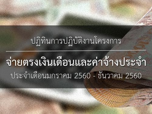 ปฏิทินการปฏิบัติงานโครงการจ่ายตรงเงินเดือนและค่าจ้างประจำ มกราคม 2560 - ธันวาคม 2560