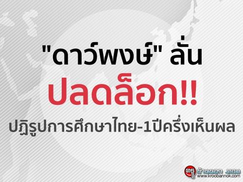 """""""ดาว์พงษ์"""" ลั่นปลดล็อก!! ปฏิรูปการศึกษาไทย-1ปีครึ่งเห็นผล"""