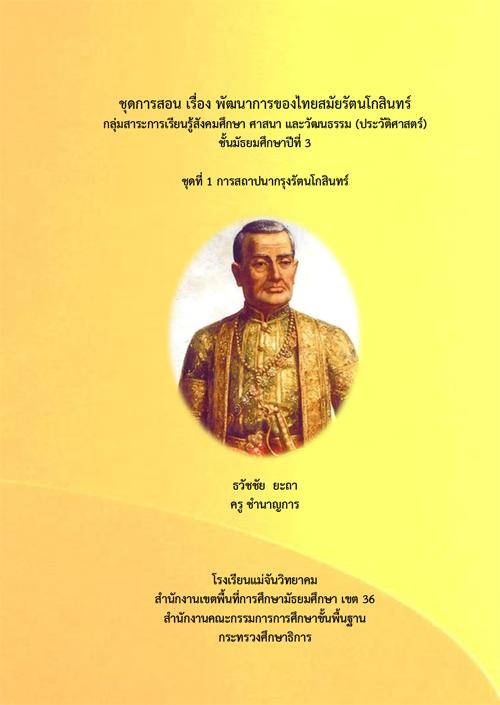 ชุดการสอน เรื่อง พัฒนาการของไทยสมัยรัตนโกสินทร์ ผลงานครูธวัชชัย ยะถา