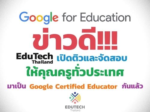 ข่าวดี!!! EduTech Thailand เปิดติวและจัดสอบให้คุณครูทั่วประเทศ มาเป็น Google Certified Educator กันแล้ว