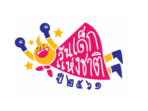 ตราสัญลักษณ์ (โลโก้) วันเด็กแห่งชาติ ประจำปี 2561