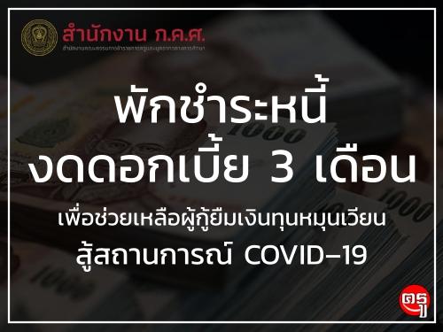 พักชำระหนี้ งดดอกเบี้ย 3 เดือน เพื่อช่วยเหลือผู้กู้ยืมเงินทุนหมุนเวียน สู้สถานการณ์ COVID–19