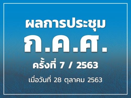 ผลการประชุม ก.ค.ศ. ครั้งที่ 7/2563 เมื่อวันที่ 28 ตุลาคม 2563