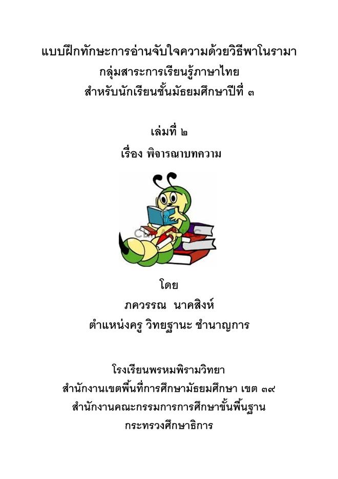 แบบฝึกทักษะการอ่านจับใจความด้วยวิธีพาโนรามา (ภาษาไทย ม.3) ผลงานครูภควรรณ  นาคสิงห์