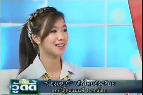 """สัมภาษณ์ """"น้องเรนนี่"""" เด็กไทยอัจฉริยะ สอบได้คะแนนอันดับที่ 1 ของโลก"""
