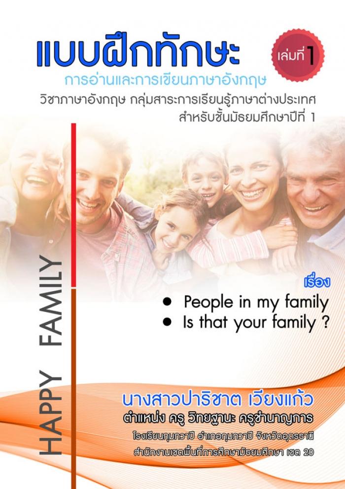 แบบฝึกทักษะการอ่านและการเขียนภาษาอังกฤษ  เล่มที่ 1  เรื่อง Happy  family วิชาภาษาอังกฤษ  ระดับชั้นมัธยมศึกษาปีที่ 1  ผลงานครูปาริชาต  เวียงแก้ว