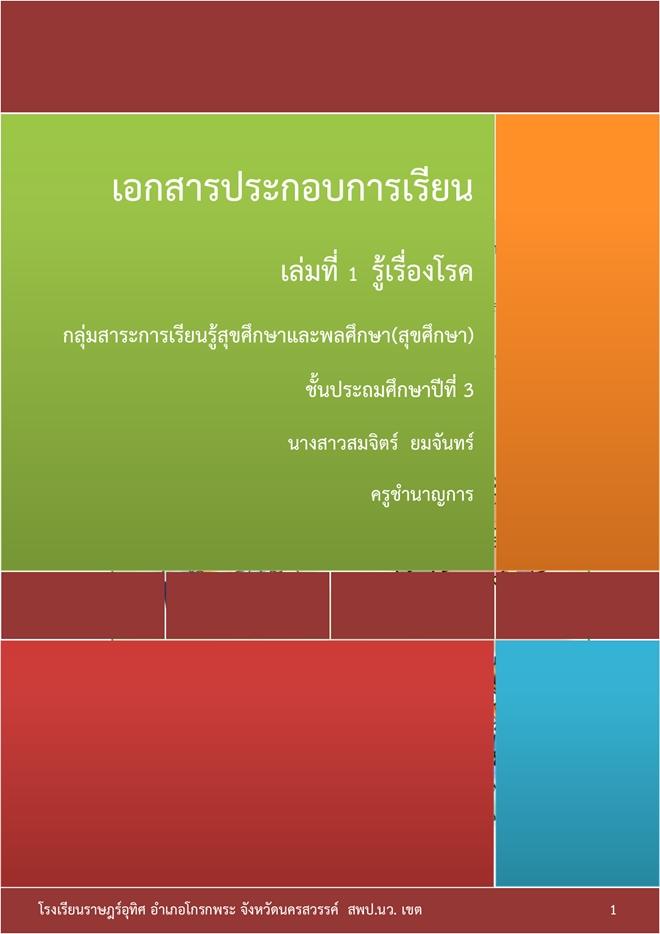 เอกสารประกอบการเรียน เล่ม 1 รู้เรื่องโรค ป.3 ผลงานครูสมจิตร  ยมจันทร์
