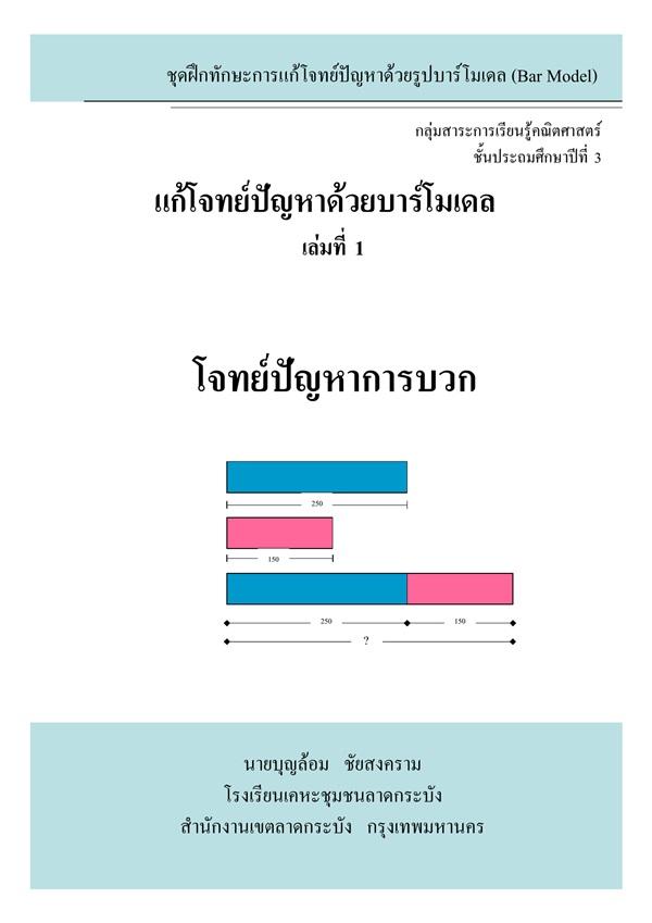 ชุดฝึกทักษะการแก้โจทย์ปัญหาด้วยบาร์โมเดล คณิตศาสตร์ ป.3 ผลงานครูบุญล้อม ชัยสงคราม