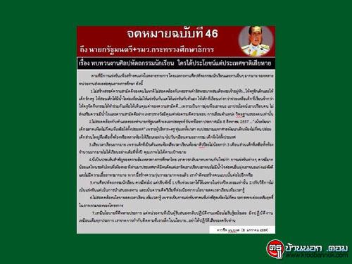 จดหมายฉบับที่ 46 ถึงนายกรัฐมนตรี+รัฐมนตรีว่าการกระทรวงศึกษาธิการ