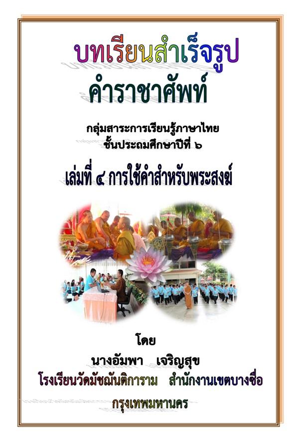 บทเรียนสำเร็จรูป เรื่อง คำราชาศัพท์ ภาษาไทย ป.6 ผลงานครูอัมพา เจริญสุข
