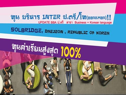 แจกทุนสูงสุด 100% ภาควิชาบริหาร/ภาควิชาภาษาเกาหลี ป.ตรี/ป.โท  ที่ประเทศเกาหลี