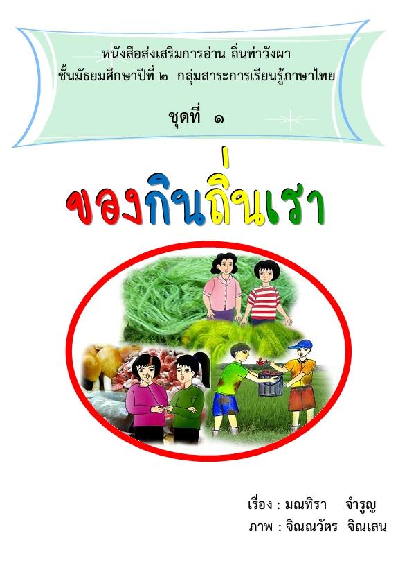 หนังสือส่งเสริมการอ่าน ถิ่นท่าวังผา (ภาษาไทย ม.2 ) ผลงานครูมณทิรา จํารูญ