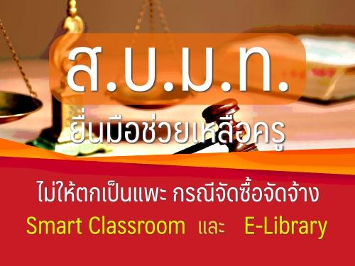 ส.บ.ม.ท.ยื่นมือช่วยเหลือครู ไม่ให้ตกเป็นแพะ กรณีจัดซื้อจัดจ้าง Smart Classroom และ E-Library