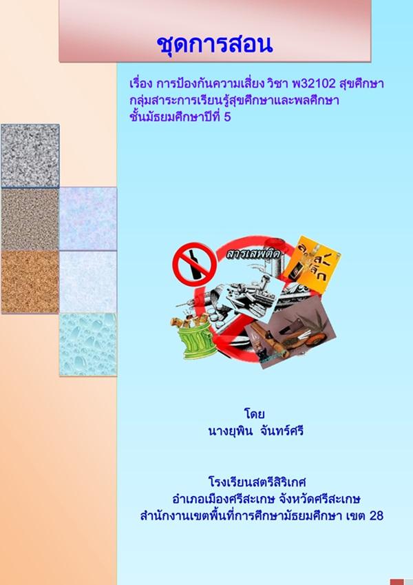 ชุดการสอน เรื่อง การป้องกันความเสี่ยง ชั้น ม.5 ผลงานครูยุพิน จันทร์ศรี