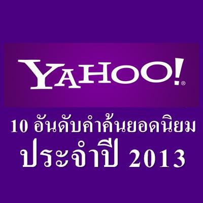 Yahoo ประกาศ 10 อันดับคำค้นยอดนิยมประจำปี 2013