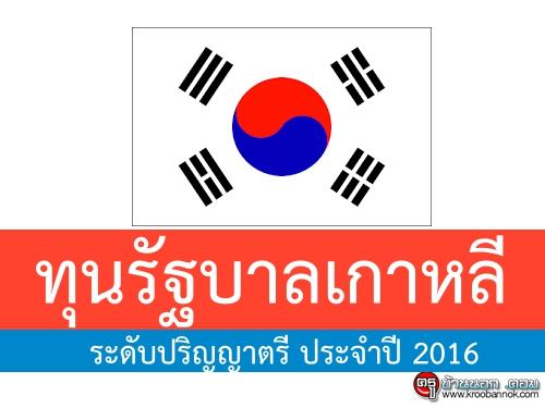 ทุนรัฐบาลสาธารณรัฐเกาหลีระดับปริญญาตรี ประจำปี 2016