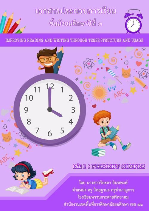เอกสารประกอบการเรียนชุด Improving Reading and Writing through Tense Structure and Usage ผลงานครูวิยะดา อินทพงษ์