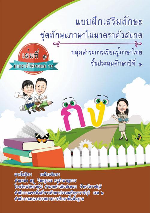 แบบฝึกเสริมทักษะชุดทักษะภาษาในมาตราตัวสะกด กลุ่มสาระการเรียนรู้ภาษาไทย ชั้นประถมศึกษาปีที่ 1 ผลงานครูโสภิตา เหมือนจินดา