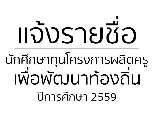 แจ้งรายชื่อนักศึกษาทุนโครงการผลิตครูเพื่อพัฒนาท้องถิ่น ปีการศึกษา 2559