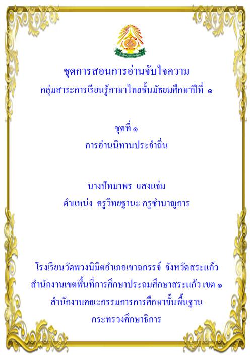 ชุดการสอนการอ่านจับใจความ กลุ่มสาระการเรียนรู้ภาษาไทย ชั้นมัธยมศึกษาปีที่ 1 ชุดที่ 1 การอ่านนิทานประจำถิ่น ผลงานครูปัทมาพร แสงแจ่ม