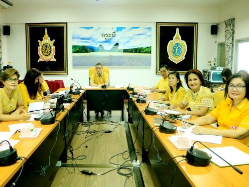 สพป.กระบี่ ประชุมคณะกรรมการจัดการความรู้ (Knowledge Management : KM)  เพื่อรวบรวมองค์ความรู้ในสำนักงานอย่างเป็นรูปธรรมและเป็นระบบ