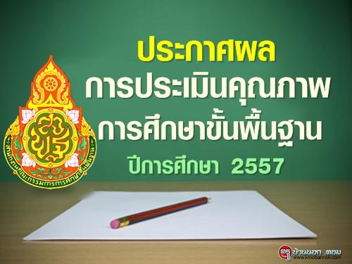 ประกาศผลการประเมินคุณภาพการศึกษาขั้นพื้นฐานฯ ปีการศึกษา 2557