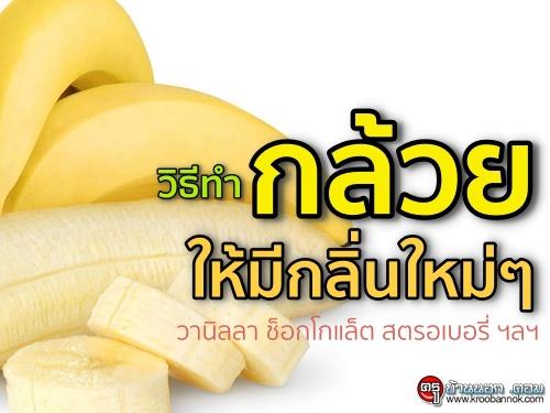 เทคนิคการปลูกกล้วย ให้มีกลิ่นต่างๆ เพื่อสร้างมูลค่าเพิ่มได้อย่างดี