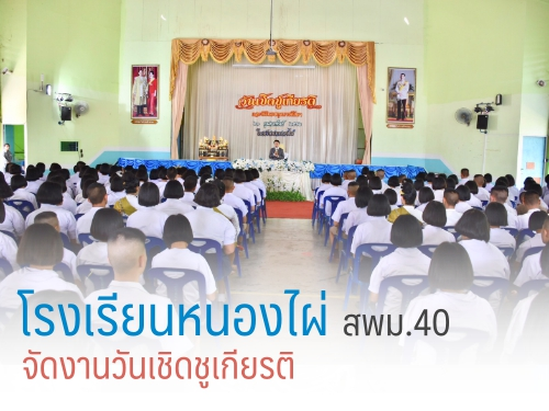 โรงเรียนหนองไผ่ สพม.40 จัดงานวันเชิดชูเกียรติ