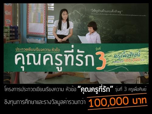 """เชิญชวนประกวดเขียนเรียงความ หัวข้อ """"คุณครูที่รัก"""" รุ่นที่ 3 ครูเพื่อศิษย์ ชิงทุนการศึกษาและรางวัลมูลค่ารวมกว่า 100,000 บาท"""