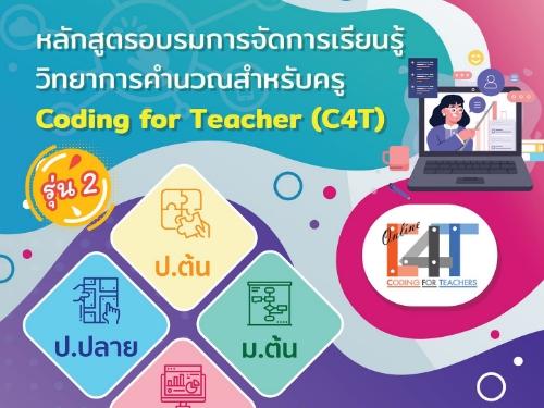 ข่าวดี! เปิดแล้ว หลักสูตรอบรมออนไลน์การจัดการเรียนรู้วิทยาการคำนวณสำหรับครู (C4T) รุ่นที่ 3 พร้อมต่อยอดสู่ CCT