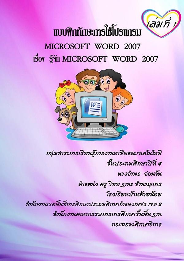 แบบฝึกทักษะการใช้โปรแกรม MS WORD  2007 ผลงานครูอำพร  อ่อนวัน