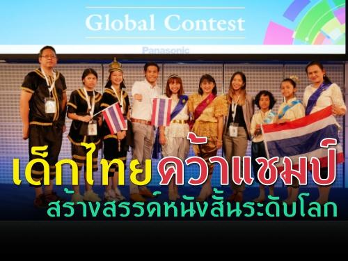 เด็กไทยคว้าแชมป์ สร้างสรรค์หนังสั้นระดับโลก