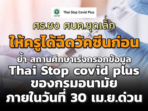 ศธ.ชงศบค.ชุดเล็กให้ครูได้ฉีดวัคซีนก่อน ย้ำ สถานศึกษาเร่งกรอกข้อมูล Thai Stop covid plus ของกรมอนามัย ภายในวันที่ 30 เม.ย.ด่วน