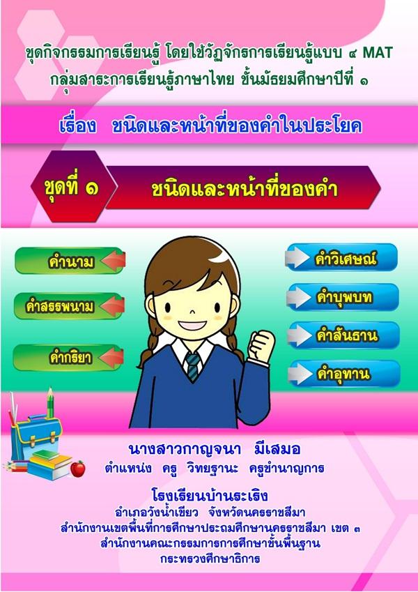 ชุดกิจกรรมการเรียนรู้แบบ 4MAT ภาษาไทย ม.1 เรื่อง ชนิดและหน้าที่ของคำในประโยค ผลงานครูกาญจนา มีเสมอ