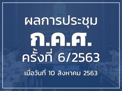 ผลการประชุม ก.ค.ศ.ครั้งที่ 6/2563 เมื่อวันที่ 10 สิงหาคม 2563