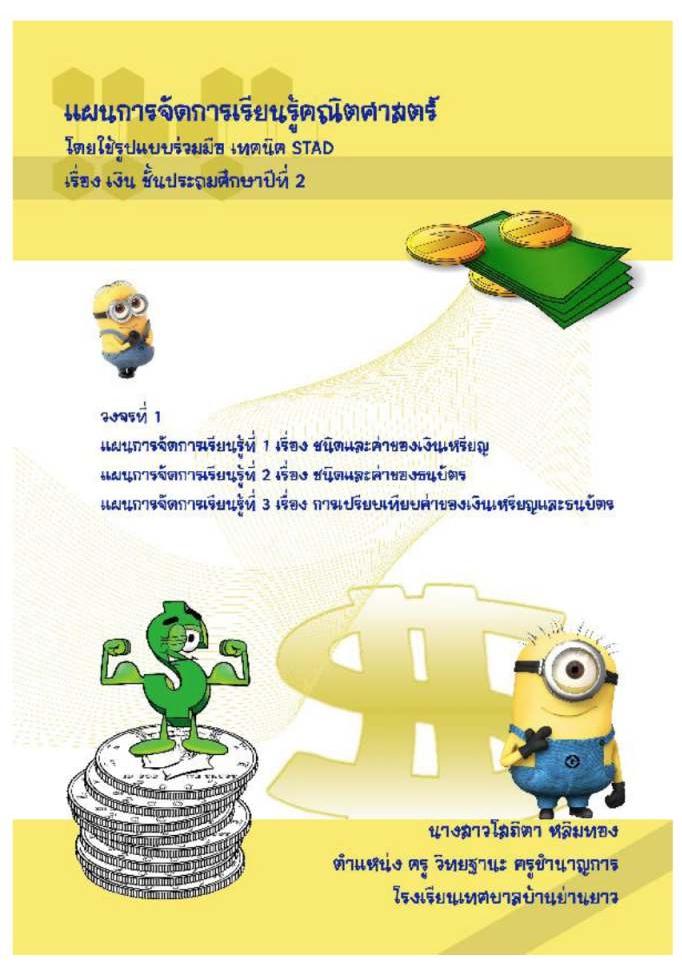แผนการจัดการเรียนรู้คณิตศาสตร์ โดยใช้รูปแบบร่วมมือ เทคนิค STAD เรื่อง เงิน ชั้น ป.2 ผลงานครูโสภิตา หลิมทอง