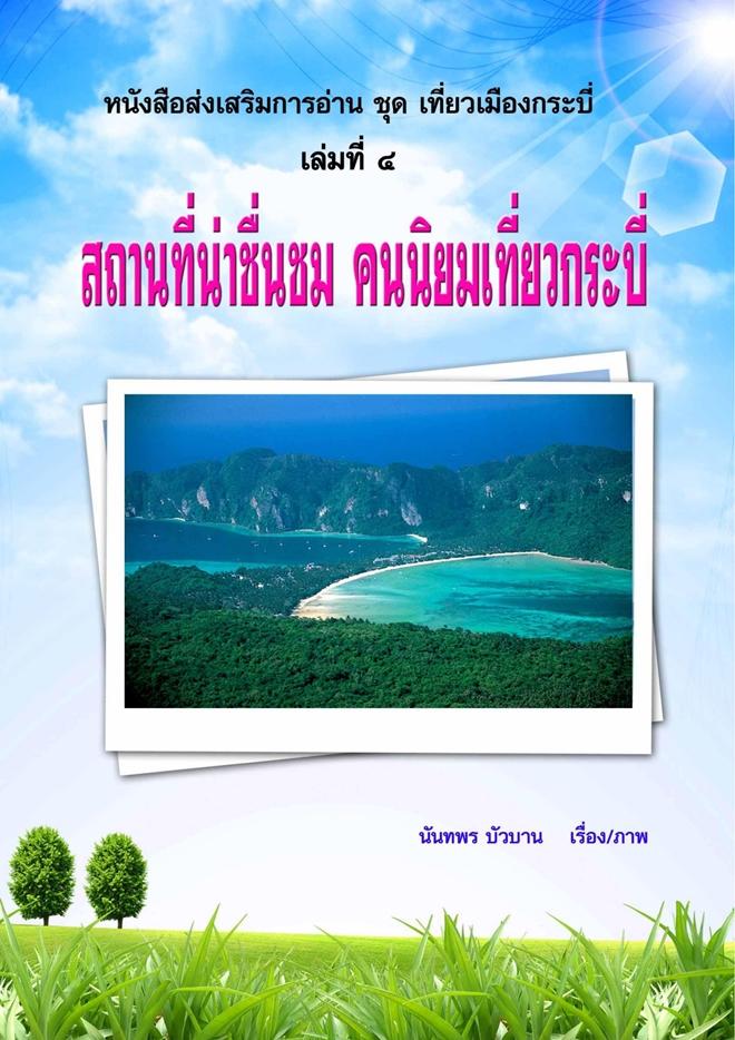 หนังสือส่งเสริมการอ่าน ชุด เที่ยวเมืองกระบี่ ผลงานครูนันทพร  บัวบาน