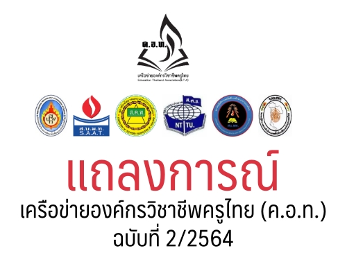 แถลงการณ์เครือข่ายองค์กรวิชาชีพครูไทย (ค.อ.ท.) ฉบับที่ 2/2564