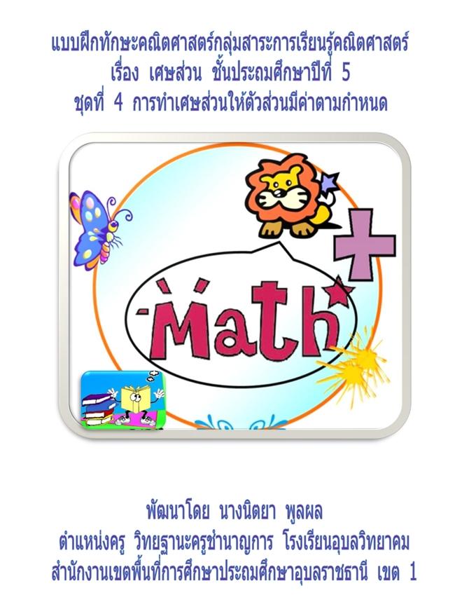 แบบฝึกทักษะคณิตศาสตร์ เรื่อง  เศษส่วน ป.5 ผลงานครูนิตยา พูลผล