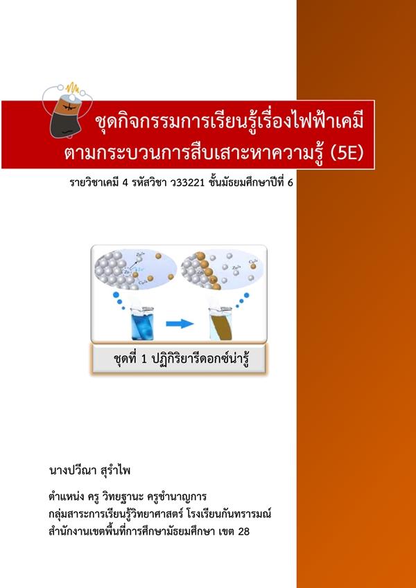 ชุดกิจกรรมการเรียนรู้เรื่องไฟฟ้าเคมี ตามกระบวนการสืบเสาะหาความรู้ (เคมี ม.6) ผลงานครูปวีณา สุรำไพ