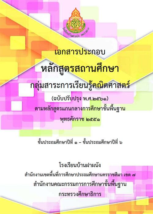 เผยแพร่ตัวอย่างเอกสารประกอบหลักสูตรสถานศึกษา กลุ่มสาระการเรียนรู้คณิตศาสตร์(ฉบับปรับปรุงพ.ศ.2561)ตามหลักสูตรแกนกลางการศึกษาขั้นพื้นฐาน พุทธศักราช 2551